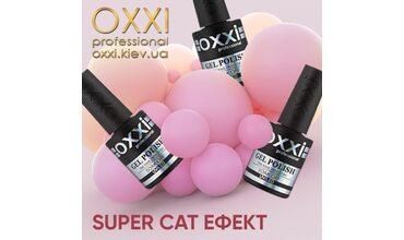 Гель-лак Super Cat Effect ™OXXI Professional