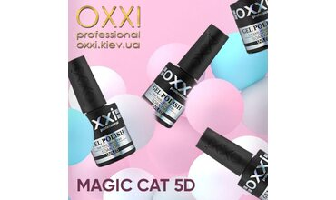 Гель-лак Magic Cat 5D ™OXXI Professional