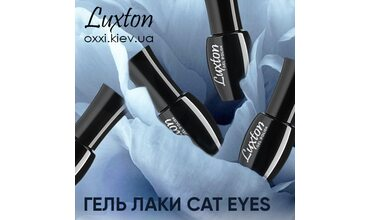 Гель-лак Cat Eyes ™LUXTON Premium