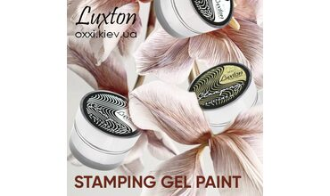 Гель-краска для стемпинга Stamping Gel Paint ™LUXTON