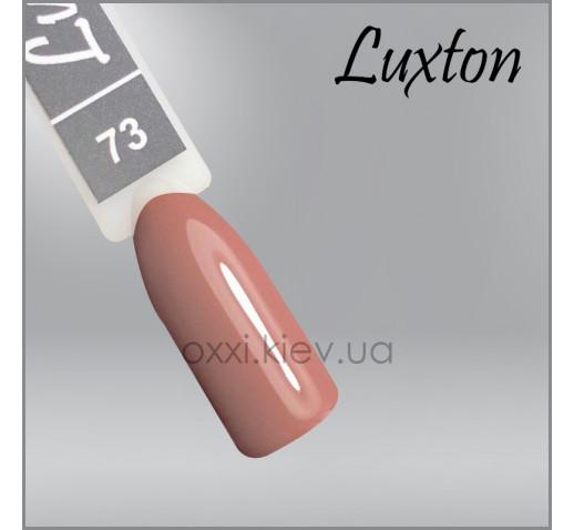 Гель-лак LUXTON 73 бежево-персиковый, эмаль, 10мл