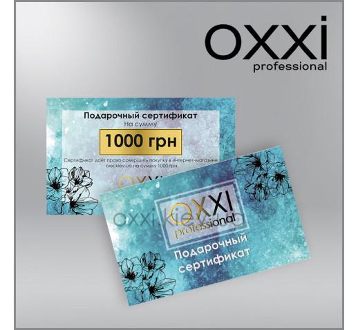 Подарочный сертификат, номинал 1000грн