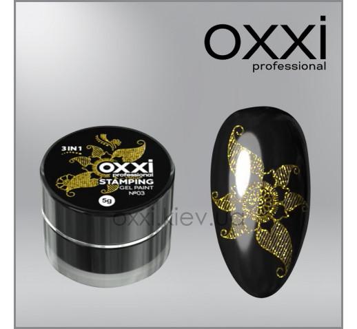 Гель-краска для стемпинга Oxxi Stamping Gel Paint 3 золотая, 5г
