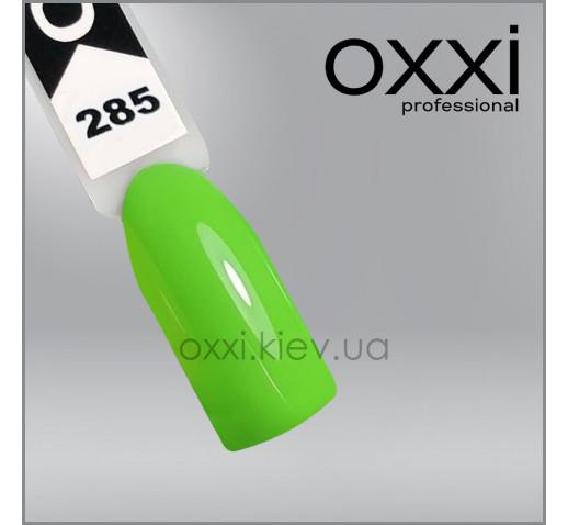 Гель-лак Oxxi 285 неоновый салатовый, эмаль, 10мл