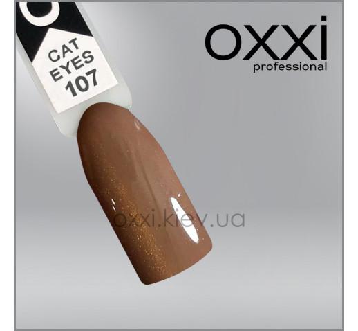 Гель-лак Oxxi Cat Eyes 107 светлый коричневый с золотистым бликом, магнитный, 10мл