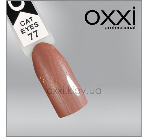 Гель-лак Oxxi Cat Eyes 77 светло-коралловый, магнитный, 10мл
